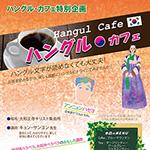 201707HangulCoffe01