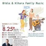 201908_Kihara_150